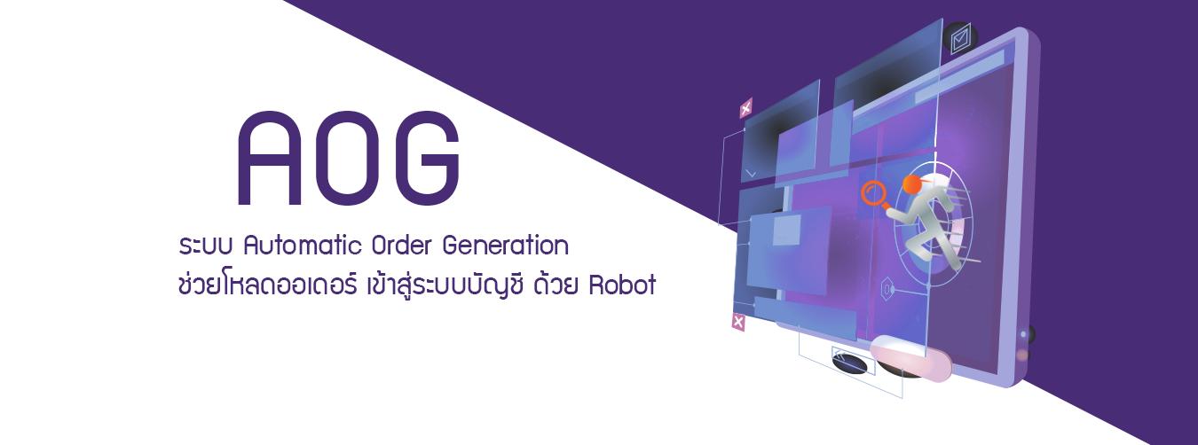 auto-order-generate